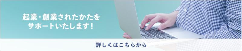 開業3年以内の法人をご支援(個人もOK!!)